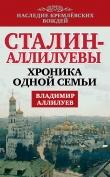 Книга Сталин – Аллилуевы. Хроника одной семьи автора Владимир Аллилуев