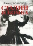 Книга Сталин и бомба. Советский Союз и атомная энергия. 1939-1956 автора Дэвид Холловэй (Холловей)