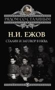 Книга Сталин и заговор в НКВД автора Николай Ежов