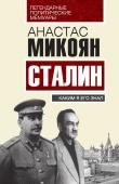 Книга Сталин. Каким я его знал автора Анастас Микоян