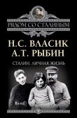 Книга Сталин. Личная жизнь (сборник) автора Алексей Рыбин