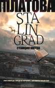 Книга Stalingrad, станция метро автора Виктория Платова