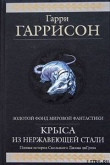 Книга Стальная Крыса автора Гарри Гаррисон