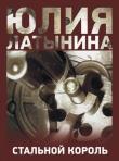 Книга Стальной король автора Юлия Латынина