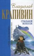 Книга Стальной волосок (сборник) автора Владислав Крапивин