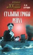 Книга Стальные гробы рейха автора Михаил Курушин