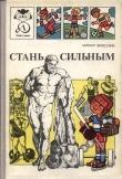Книга Стань сильным автора Михаил Залесский