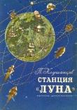 Книга Станция «Луна» автора Павел Клушанцев