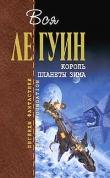 Книга Старая Музыка и рабыни (Музыка Былого и рабыни) автора Урсула Кребер Ле Гуин