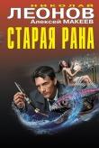 Книга Старая рана автора Николай Леонов
