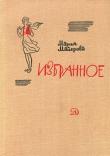 Книга Старая шахта автора Мария Майерова