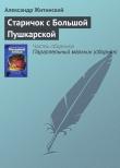 Книга Старичок с Большой Пушкарской автора Александр Житинский