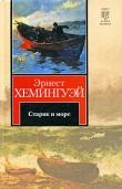 Книга Старик и море автора Эрнест Миллер Хемингуэй