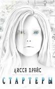 Книга Стартеры (ЛП) автора Лисса Прайс