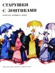 Книга Старушки с зонтиками  автора Мануэль Кофиньо Лопес
