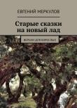 Книга Старые сказки нановыйлад автора Евгений Меркулов