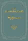 Книга Старые тени автора Николай Златовратский