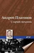 Книга Старый механик автора Андрей Платонов