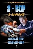 Книга Старый вор, новый мир автора Сергей Зверев