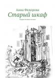 Книга Старыйшкаф автора Анна Федорова