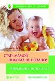Книга Стать мамой никогда не поздно! Беременность после 35. Домашняя энциклопедия автора Наталья Полищук