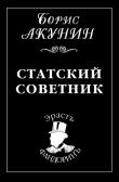 Книга Статский советник автора Борис Акунин