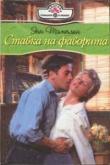 Книга Ставка на фаворита автора Энн Тамплин