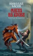 Книга Ставка на возвращение  автора Николай Басов