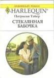 Книга Стеклянная бабочка автора Патрисия Тэйер