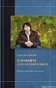 Книга Стеклянная дверь автора Алексей Зайцев