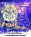 Книга Стеклянная снежинка (вне конкурса) (СИ) автора Таланты Литмировские