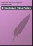 Книга Стеклянные глаза Индии автора Святитель Николай Сербский (Велимирович)