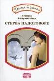 Книга Стерва на договоре автора Светлана Бестужева-Лада