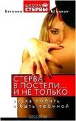 Книга Стерва в постели… и не только: Наука любить и быть любимой. автора Евгения Шацкая