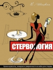 Книга Стервология автора Евгения Шацкая