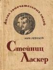 Книга Стейниц. Ласкер автора Михаил Левидов