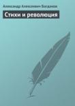 Книга Стихи и революция автора Александр Богданов