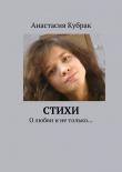Книга Стихи. Олюбви инетолько… автора Анастасия Кубрак