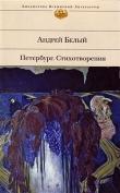 Книга Стихотворения и поэмы. Том 1 автора Андрей Белый