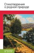 Книга Стихотворения о родной природе автора Сборник