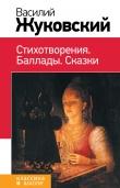 Книга Стихотворения. Баллады. Сказки автора Василий Жуковский
