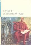 Книга Стихотворения. Пьесы автора Ян Райнис