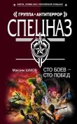 Книга Сто боев – сто побед автора Максим Шахов