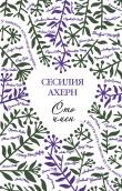Книга Сто имен автора Сесилия Ахерн