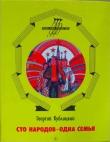 Книга Сто народов - одна семья автора Георгий Кублицкий