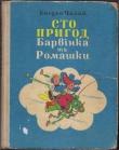 Книга Сто пригод Барвінка та Ромашки автора Богдан Чалий