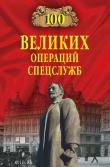 Книга Сто великих операций спецслужб автора Владимир Антонов