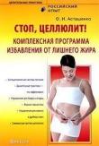 Книга Стоп, целлюлит! Комплексная программа избавления от лишнего жира автора Олег Асташенко