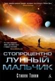 Книга Стопроцентно лунный мальчик автора Стивен Танни