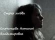 Книга Страх любви (СИ) автора Наталья Епачинцева